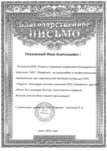 pazyal sannikov 212x300 - Каркасно-тентовое зернохранилище в д. Пазял